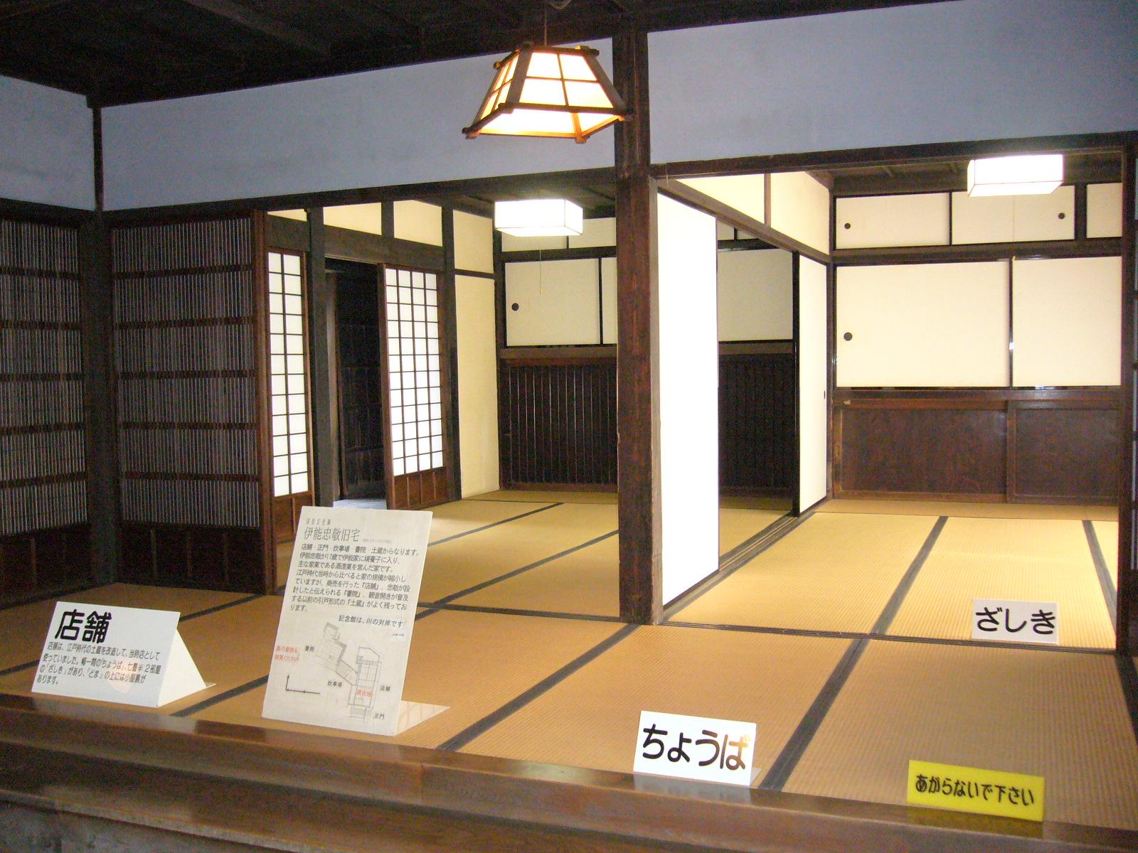 ino-tadataka-house-misekatori-cityjapan